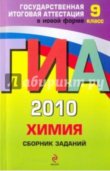 ГИА 2010. Химия: сборник заданий: 9 класс
