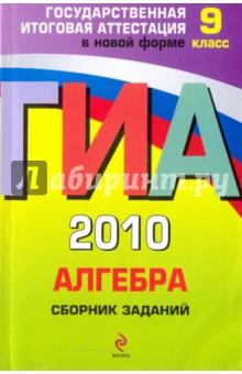 ГИА 2010. Алгебра: сборник заданий: 9 класс
