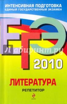ЕГЭ 2010: Литература: репетитор