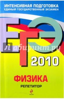ЕГЭ 2010: Физика: репетитор