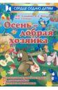 Осень - добрая хозяйка: музыкально-игровой материал для дошкольников и младших школьников