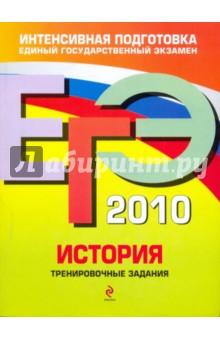 ЕГЭ 2010. История: тренировочные задания