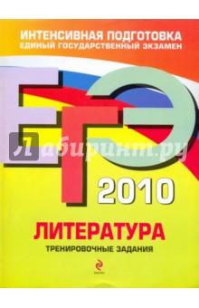 ЕГЭ 2010. Литература: тренировочные задания