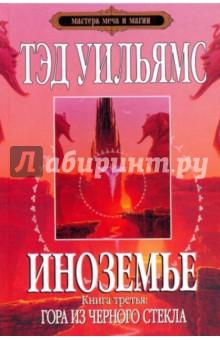 Иноземье: роман в 4-х книгах. Книга 3: Гора из черного стекла