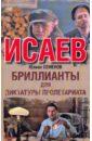 Семенов Юлиан Семенович. Бриллианты для диктатуры пролетариата