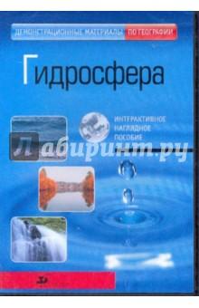 Гидросфера (CDpc)