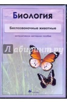 Биология. Беспозвоночные животные (CDpc)