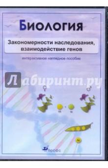 Биология. Закономерности наследования, взаимодействие генов (CDpc)