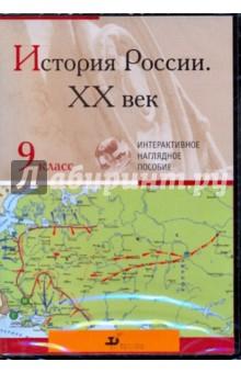 История России XX век. 9 класс (CDpc)