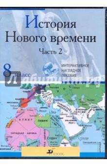 История Нового времени. Ч. 2. 8 класс (CDpc)