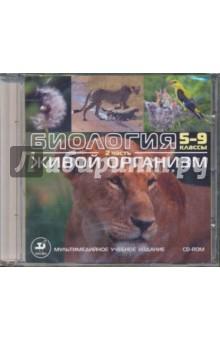 Биология. 5-9 классы. Ч. 2. Живой организм (CDpc)