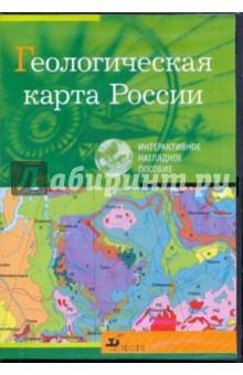 Геологическая карта России (CDpc)