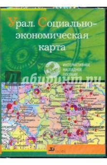 Урал. Социально-экономическая карта (CDpc )