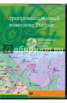 Агропромышленный комплекс России (CDpc)