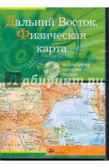 Дальний Восток. Физическая карта (CDpc)