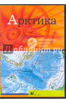Арктика (CDpc)