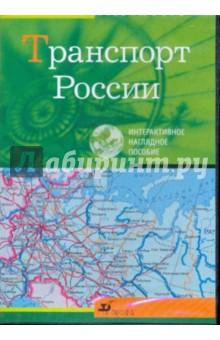 Транспорт России (CDpc) природоведение 5 класс электронная библиотека наглядных пособий cdpc