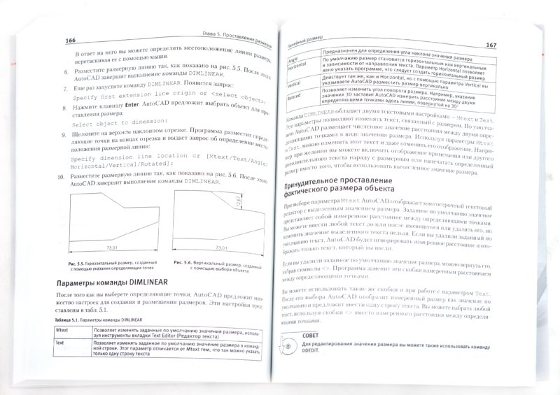 ����������� 1 �� 24 ��� ����������������. AutoCAD 2010 (+CD) - �. ����� | �������� - �����. ��������: ��������