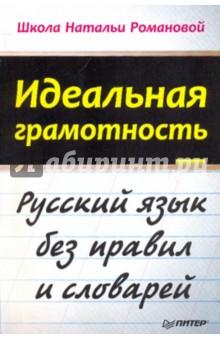 Идеальная грамотность. Русский язык без правил и словарей