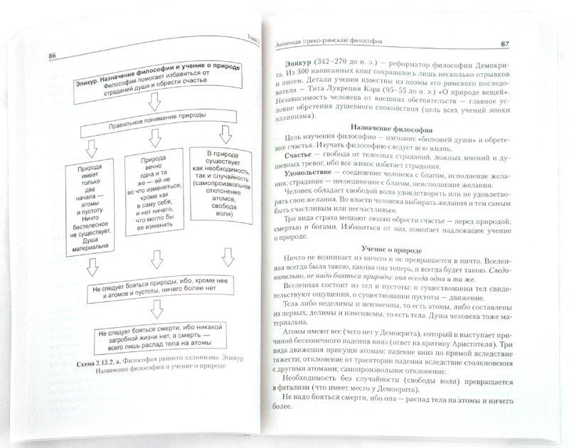 """Иллюстрация 1 к книге  """"История философии в схемах и комментариях """", фотография, изображение, картинка."""