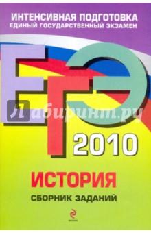 ЕГЭ 2010. История. Сборник заданий