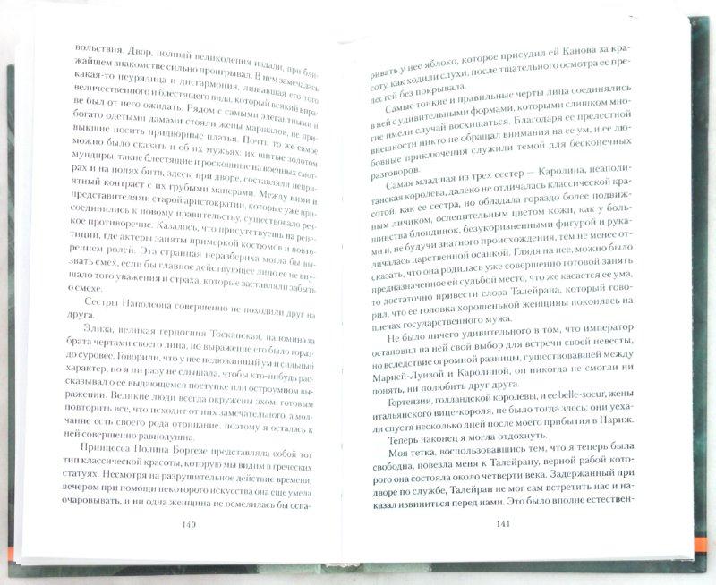 Иллюстрация 1 из 5 для Мемуары графини Потоцкой, 1794-1820 - Анна Потоцкая | Лабиринт - книги. Источник: Лабиринт