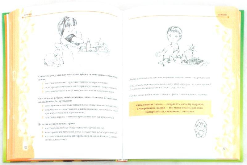 Иллюстрация 1 из 25 для Дневничок - Евгений Комаровский   Лабиринт - книги. Источник: Лабиринт