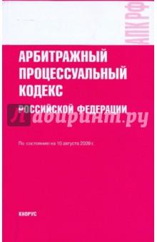 Арбитражный процессуальный кодекс Российской Федерации по состоянию на 10.08.09 года