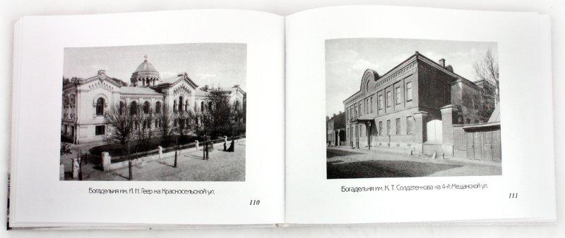 Иллюстрация 1 из 13 для Альбом зданий Московского Городского Управления | Лабиринт - книги. Источник: Лабиринт