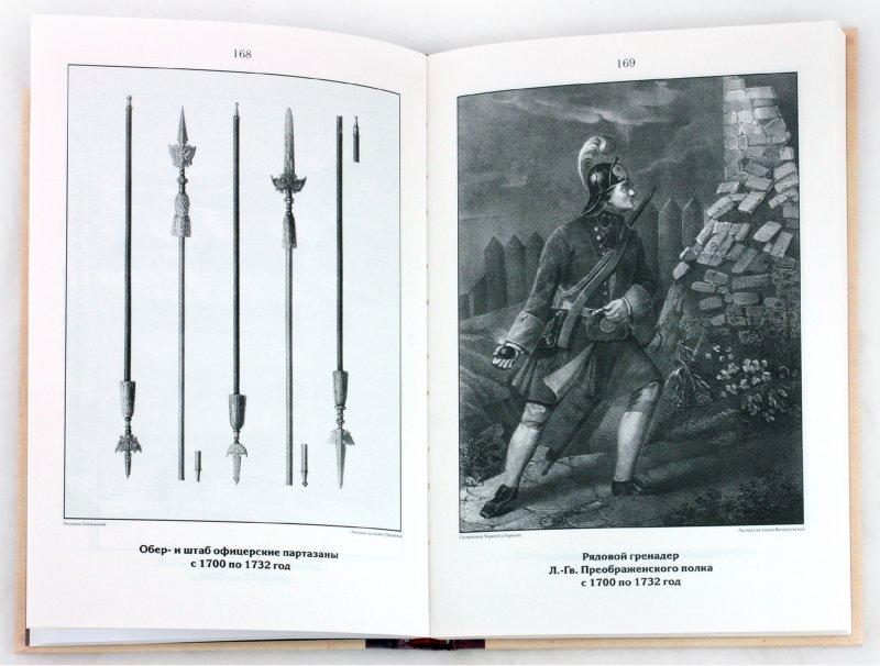 Иллюстрация 1 из 9 для Историческое описание одежды и вооружения российских войск. Часть 2   Лабиринт - книги. Источник: Лабиринт