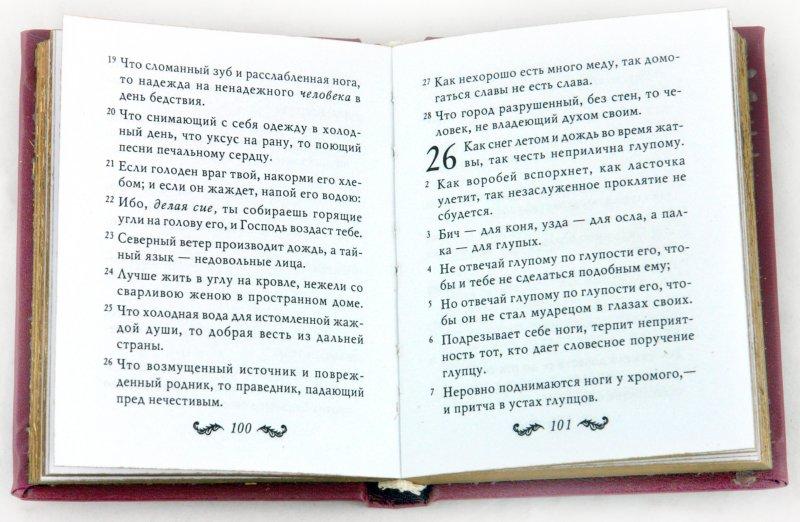 Иллюстрация 1 из 11 для Песнь песней | Лабиринт - книги. Источник: Лабиринт