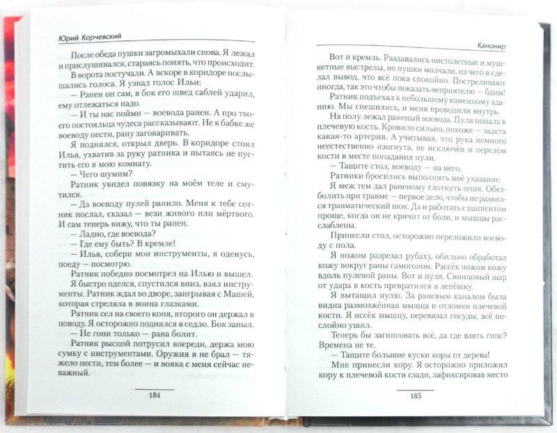 Татьяна захарова читать книги онлайн