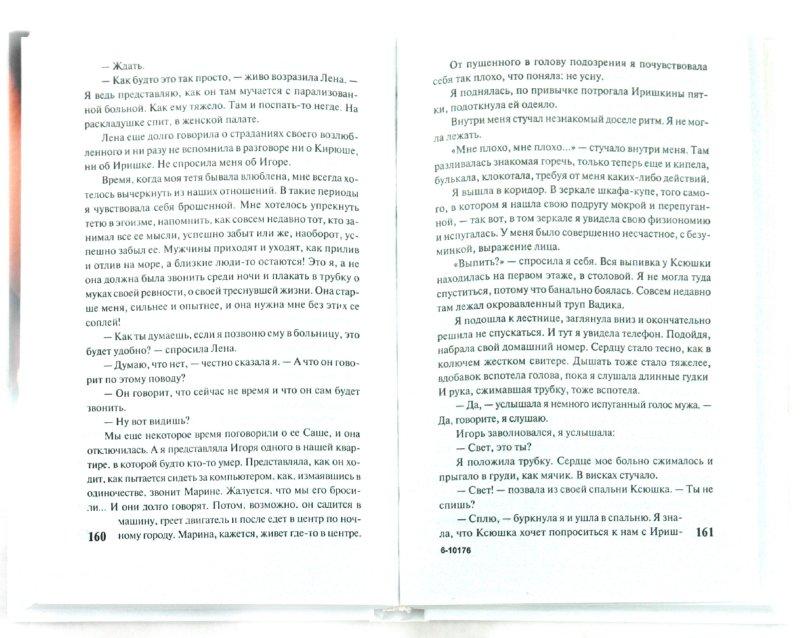Иллюстрация 1 из 11 для Свидетельница - Алина Знаменская | Лабиринт - книги. Источник: Лабиринт