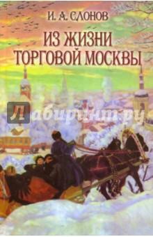 Из жизни торговой Москвы (Полвека назад)