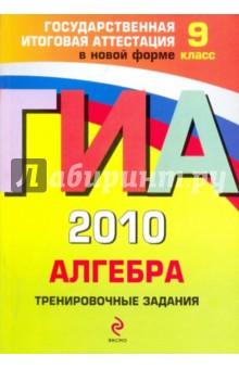ГИА 2010. Алгебра: тренировочные задания: 9 класс
