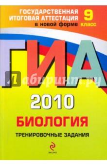 ГИА 2010. Биология: тренировочные задания: 9 класс