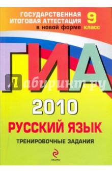 ГИА 2010. Русский язык: тренировочные задания: 9 класс