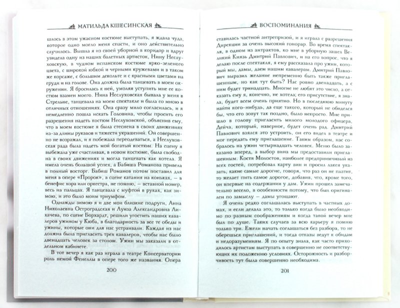 Иллюстрация 1 из 12 для Воспоминания - Матильда Кшесинская | Лабиринт - книги. Источник: Лабиринт