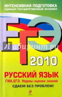 ЕГЭ 2010. Русский язык: ГИА, ЕГЭ: нормы оценки знаний. Сдаем без проблем!