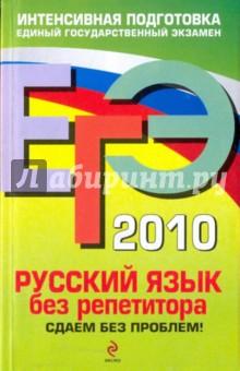 ЕГЭ 2010. Русский язык без репетитора: сдаем без проблем!