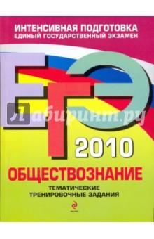ЕГЭ 2010. Обществознание: тематические тренировочные задания