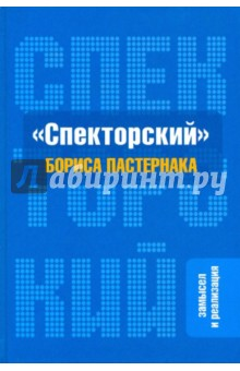 Спекторский Бориса Пастернака: Замысел и реализация