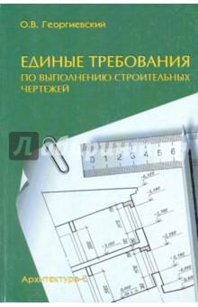 Единые требования по выполнению строительных чертежей: справочное пособие