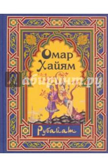 РубайатКлассическая зарубежная поэзия<br>Всемирно известный Омар Хайям (ок. 1048 - ок. 1131) был не только поэтом - создателем нескольких сотен философских афористичных четверостиший, но и талантливым астрономом, математиком, выдающимся философом, изобретателем. Рубайат Хайяма и в наши дни является одним из наиболее популярных изданий во всем мире.<br>