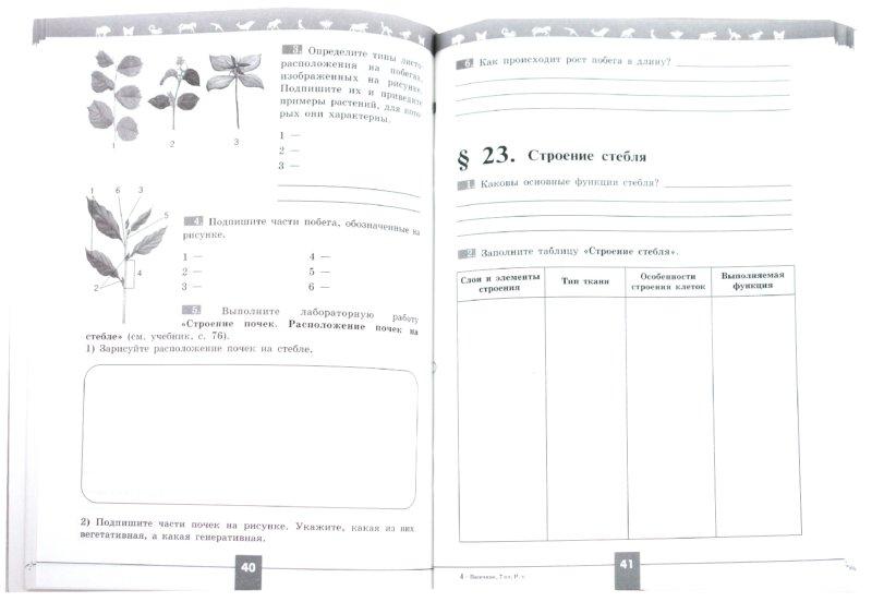 Программа по биологии 6 класс пономарева