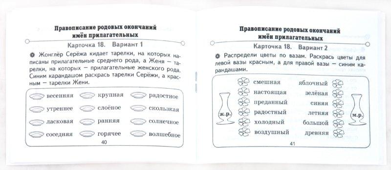 Иллюстрация 1 из 7 для Русский язык. 4 класс. Проверочные работы. ФГОС - Елена Тихомирова | Лабиринт - книги. Источник: Лабиринт
