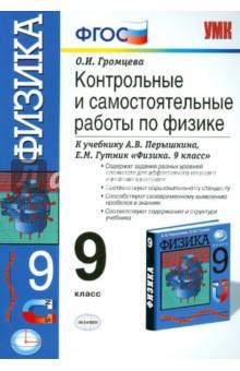 Контрольные и самостоятельные работы по физике. 9 кл: к уч. А.В.Перышкина, Е.М.Гутник. ФГОС