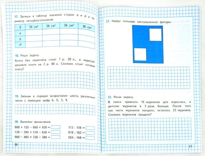 Иллюстрация 1 из 5 для Математика. 4 класс. Рабочая тетрадь № 1. К учебнику. ФГОС - Светлана Кремнева | Лабиринт - книги. Источник: Лабиринт