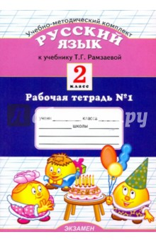 Рабочая Тетрадь По Русскому Языку 2 Класс К Учебнику Зелениной