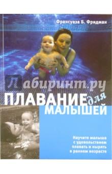 Плавание для малышейПедиатрия<br>Замечательная книга, которую вы держите в руках, это богато иллюстрированное пошаговое руководство, детально описывающее этапы развития у ребенка плавательных навыков с рождения до трех лет. Вы найдете ответы на наиболее часто задаваемые вопросы по методике обучения маленьких детей, безопасности, подводным погружениям, нырянию и самостоятельному плаванию. Автор, являясь известнейшим на Западе специалистом в этой области, делится своими знаниями и огромным опытом формирования плавательных навыков у малышей.<br>
